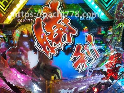 百花繚乱サムライアタックVS荒木4