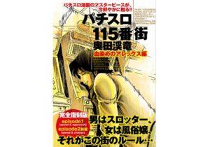 奥田渓竜「パチスロ115番街-血染めのアレックス編-」完全復刻版