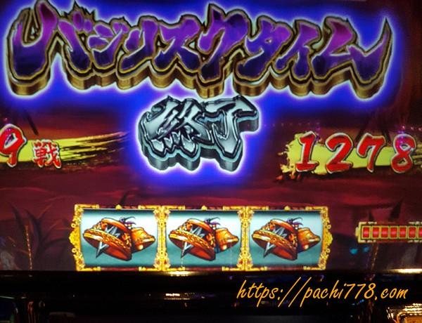 バジリスク絆2フリーズプレミアムバジリスクチャンスリザルト画面獲得枚数1278枚